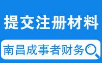 九江皇冠苹果版app下载公司提交相关材料