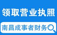 九江皇冠苹果版app下载公司领取营业执照