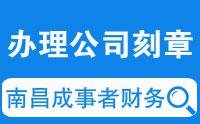 九江皇冠苹果版app下载公司办理公司刻章